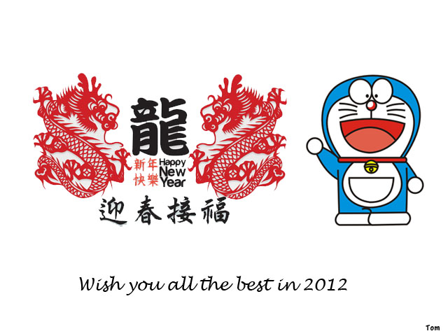 advertisements - Chinese New Year 2012